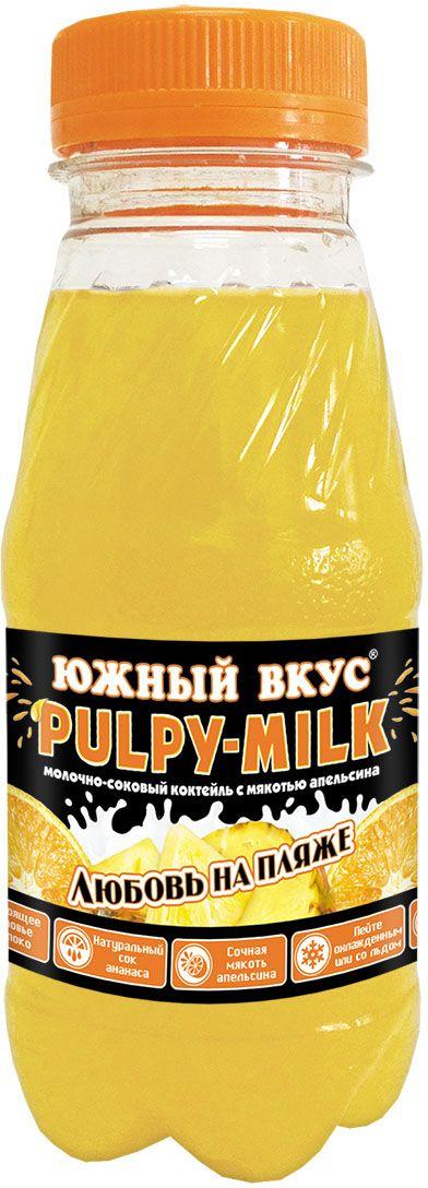Южный вкус Pulpy-milk коктейль молочно-соковый Любовь на пляже, ананас-апельсин, 6 шт по 0,25 л4850001115632Южный Вкус PULPY-MILK – это удивительно приятное сочетание молока с натуральными соками и мякотью спелых апельсинов. Южный Вкус PULPY-MILK подарит молочную нежность и сладость соков, он утолит жажду и укротит голод, ведь в нем так много натуральных частичек солнечного апельсина!