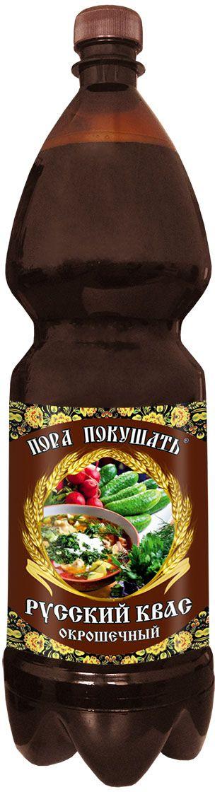 Пора покушать Русский квас окрошечный, натурального брожения, 1,5 л0120710Пора покушать - традиции русского кваса.