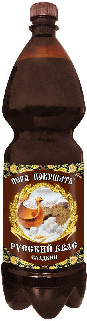 Пора покушать Русский квас сладкий натурального брожения, 1,5 л4610008503869Пора покушать - традиции русского кваса. Имеет ярко выраженный вкус и аромат свежеиспеченного ржаного хлеба.