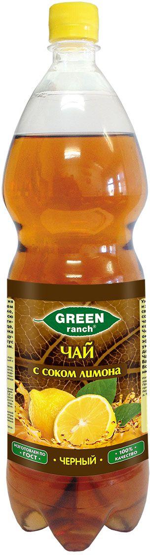 Green Ranch чай холодный черный с соком лимона, 1,5 л4610008504415Green Ranch - освежающее сочетание зеленого чая с соком лимона.