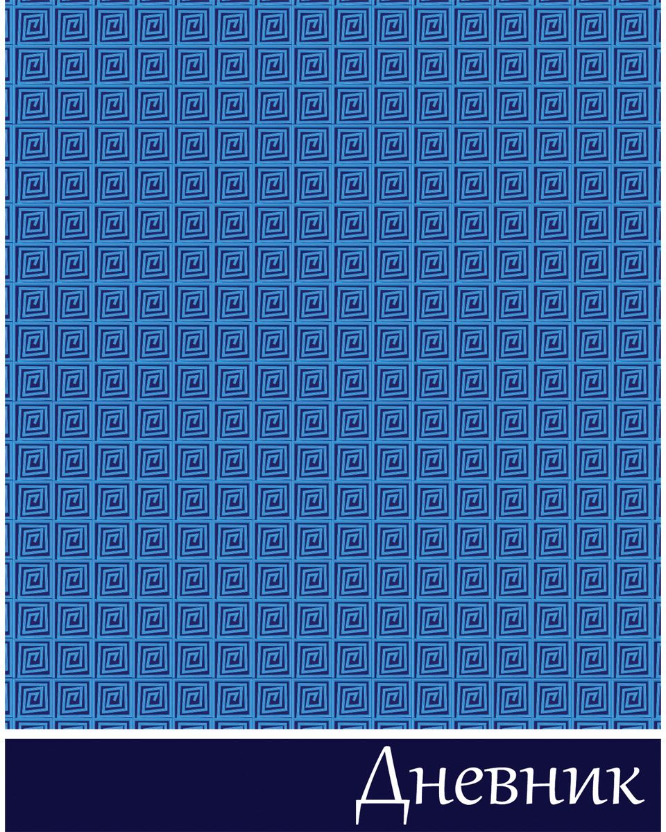 Brauberg Дневник школьный Стильный цвет синий для 5-11 классов72523WDДневник Brauberg для учащихся старших классов с глянцевым покрытием поможет вашему ребенку не забыть свои задания, а вы всегда сможете проконтролировать его успеваемость.Твердая обложка надежно защищает внутренний блок и долго сохраняет привлекательный внешний вид. Обложка выполнена из твердого картона. Внутренний блок дневника состоит из 48 листов одноцветной бумаги.Дневник станет надежным помощником ребенка в получении новых знаний и принесет радость своему хозяину в учебные будни.