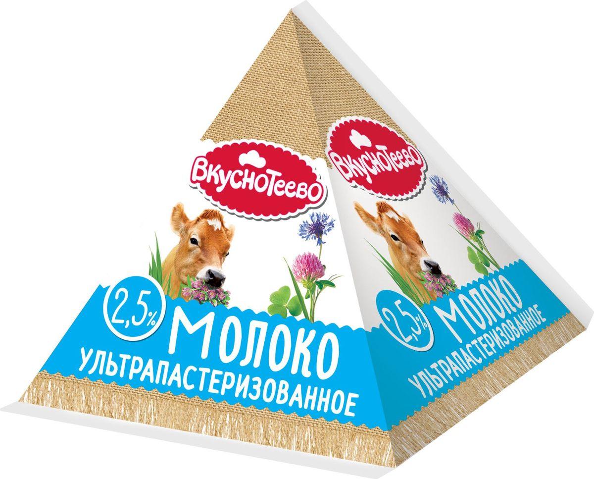 Вкуснотеево молоко ультрапастеризованное, 2,5% 200 мл11113Молоко питьевое ультрапастеризованное с массовой долей жира 2,5%. 100% натуральное. Специально отобранное. Высококачественное. Без сухого молока. Без добавок и консервантов.Вкуснотеево — вкусные молочные продукты высшего качества. Современные способы доставки и обработки натурального фермерского молока, использование высокотехнологичной упаковки позволяют уже на следующее утро городским покупателям лакомиться свежими вкуснотеевскими молочными продуктами.