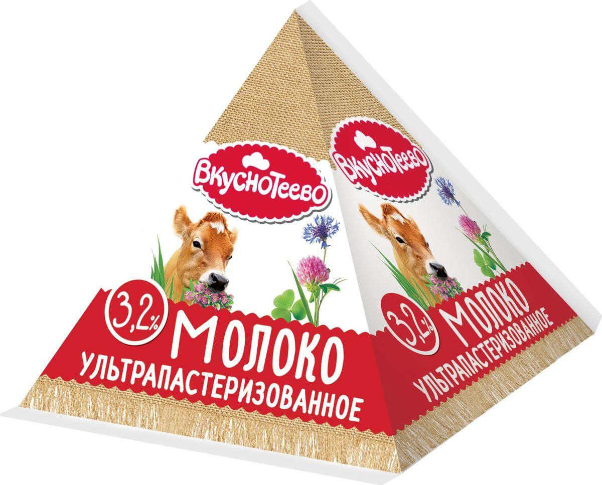 Вкуснотеево молоко ультрапастеризованное, 3,2% 200 мл11114Молоко питьевое ультрапастеризованное с массовой долей жира 3,2 %. 100% натуральное. Специально отобранное. Высококачественное. Без сухого молока. Без добавок и консервантов.Вкуснотеево — вкусные молочные продукты высшего качества. Современные способы доставки и обработки натурального фермерского молока, использование высокотехнологичной упаковки позволяют уже на следующее утро городским покупателям лакомиться свежими вкуснотеевскими молочными продуктами.