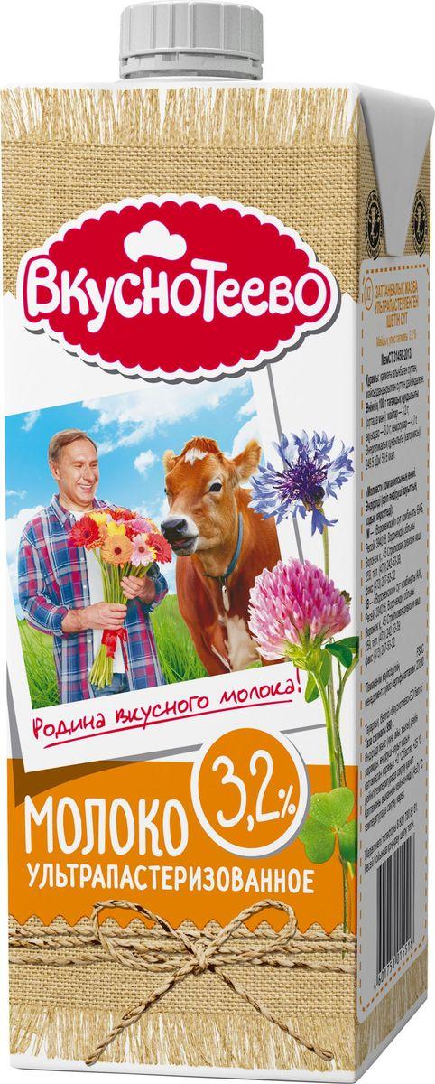 Вкуснотеево молоко ультрапастеризованное, 3,2%, 950 г11225Молоко питьевое ультрапастеризованное с массовой долей жира 3,2%. 100% натуральное. Специально отобранное. Высококачественное. Без сухого молока. Без добавок и консервантов.Вкуснотеево — вкусные молочные продукты высшего качества. Современные способы доставки и обработки натурального фермерского молока, использование высокотехнологичной упаковки позволяют уже на следующее утро городским покупателям лакомиться свежими вкуснотеевскими молочными продуктами.