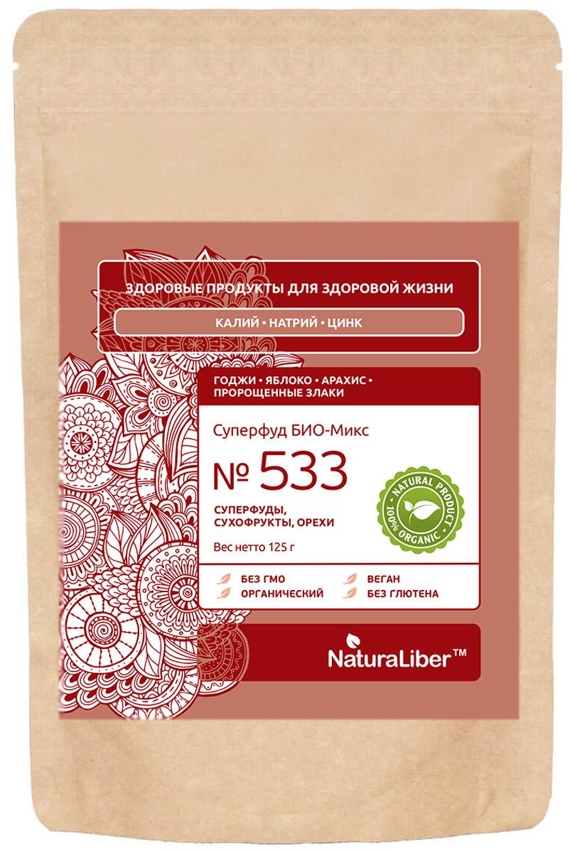 Naturaliber суперфуд Био микс №533, 125 г0120710Продукт рекомендуется для ежедневного употребления всем любителям здорового питания, вегетарианцам и сыроедам. Способ употребления: 2-3 столовых ложек БИО Микса развести в 100-200 мл сока, молока, кефира или йогурта, добавить по вкусу мед, варенье или специи и подождать 5 минут.
