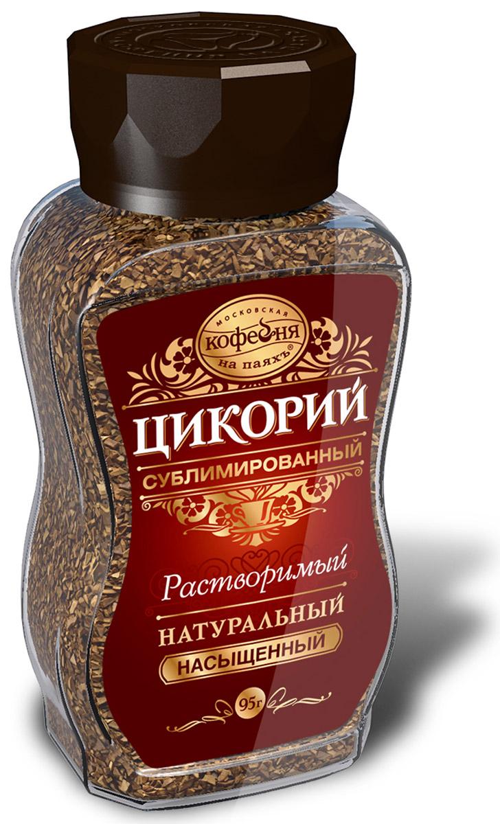 Московская кофейня на паяхъ Насыщенный цикорий натуральный сублимированный, 95 г0120710Тем, кто предпочитает напиток с крепким, насыщенным вкусом, понравится НАСЫЩЕННЫЙ сублимированный Цикорий. Плотная обжарка придает ему интенсивный вкус и аромат.