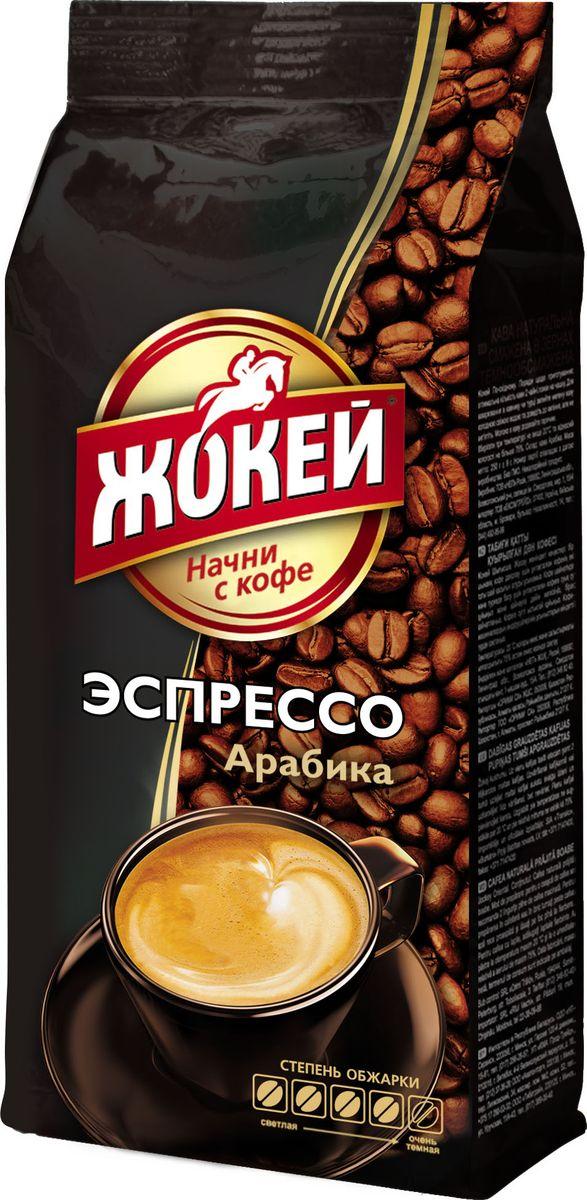 Жокей Эспрессо Арабика в зернах, 900 г0120710Уникальный купаж, который позволяет заваривать настоящий эспрессо дома и в офисе не хуже, чем в лучших кофейнях! Темная деликатная обжарка, гарантирует получение настоящего кофе эспрессо с плотной и густой пенкой Крема независимо от типа кофемашины.