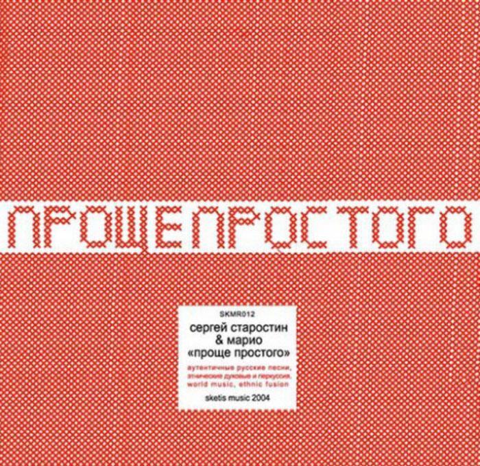 На диске представлен проект Сергея Старостина и Марио