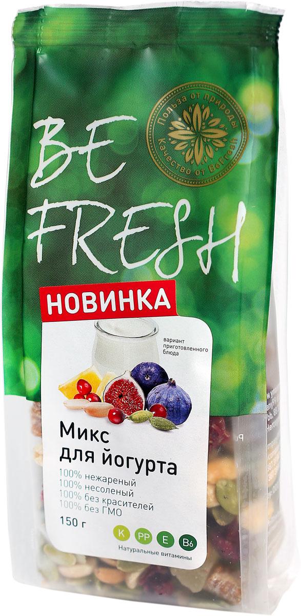 BeFresh йогуртовый микс, 150 г0120710Полезный завтрак должен давать энергию и необходимый запас микроэлементов для активного дня. Просто добавьте микс в любимый йогурт. Хрустящие семечки и орешкипридадут сытности, а сухофрукты – приятный вкус. Сбалансированный состав микса улучшает пищеварение.