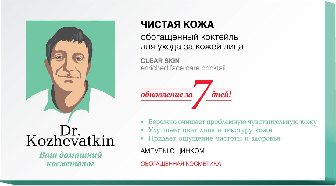 Dr.Kozhevatkin Обогащенный коктейль Чистая кожа для лица, 7 шт, 2 млFS-00103Доктор Кожеваткин Обогащенный Коктейль д/лица чистая кожа амп 2мл №7 - разработан специально для проблемной кожи, успокаивает, оказывает тонизирующее и мягкое отшелушивающее воздействие. Препятствует обезвоживанию верхних слоев эпидермиса, нормализует работу сальных желез, сокращает поры, оставляя кожу гладкой и здоровой.Цинк РСА (цинковая соль пирролидон-карбоновой кислоты) – натуральный компонент регулирует деятельность сальных желез, является хорошим антисептиком.Участвует в выработке коллагена и эластина, способствует регенерации кожи, усиливает обменные процессы, оздоравливая кожу. Предупреждает образование угревой сыпи.Гиалуроновая кислота восстанавливает водный баланс кожи, эффективно приостанавливает биологические процессы старения, восполняет энергетический потенциал клеток.Обеспечивает непревзойденный омолаживающий результат, повышает упругость кожи.Натуральный полисахарид, полученный из растительных компонентов, увлажняет и тонизирует кожу, образует воздухопроницаемую пленку, защищающую кожу от неблагоприятных внешних факторов.Масло оливы благодаря большому содержанию витаминов E и A обеспечивает коже питание и предотвращает ее преждевременное старение. Способствует ускорению регенерации клеток кожи и обладает омолаживающим действием.Д-пантенол – оказывает выраженный увлажняющий эффект, делает сухую кожу более мягкой и эластичной, стимулирует обновление клеток эпителия, уменьшает разрушающее воздействие солнечных лучей.