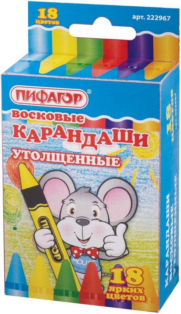 Пифагор Набор карандашей восковых 18 цветовFS-36054Восковые карандаши идеально подходят для детского творчества. Предназначены для рисования на бумаге любого типа, дереве, картоне и стекле. Увеличенный диаметр карандаша удобен для маленьких детей. Яркие и насыщенные цвета. Не пачкают руки.