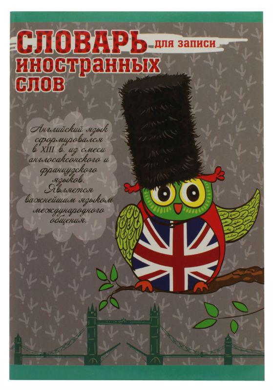Феникс+ Тетрадь для записи иностранных слов Совенок в линейку 24 листа72523WDБлок: офсет, плотность 65 г/м2, обложка: мелованный картон.