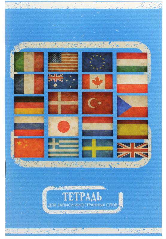 Феникс+ Тетрадь для записи иностранных слов Модные флаги в линейку 32 листов72523WDФормат: А6+, 64 страницы, обложка -мелованный картон плотностью 190 г/м2, блок - офсет плотностью 65 г/м2.