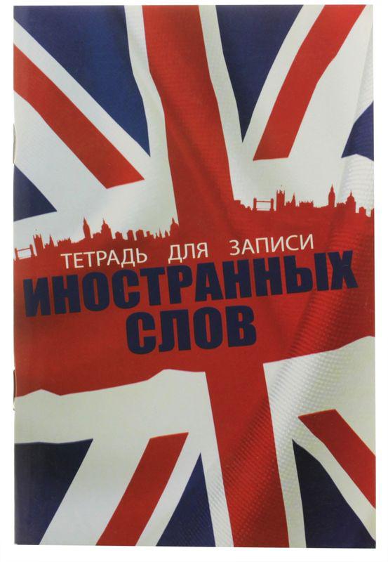 Феникс+ Тетрадь для записи иностранных слов Великобритания в линейку 32 листов72523WDФормат: А6+, 64 страницы, обложка -мелованный картон плотностью 190 г/м2, блок - офсет плотностью 65 г/м2.