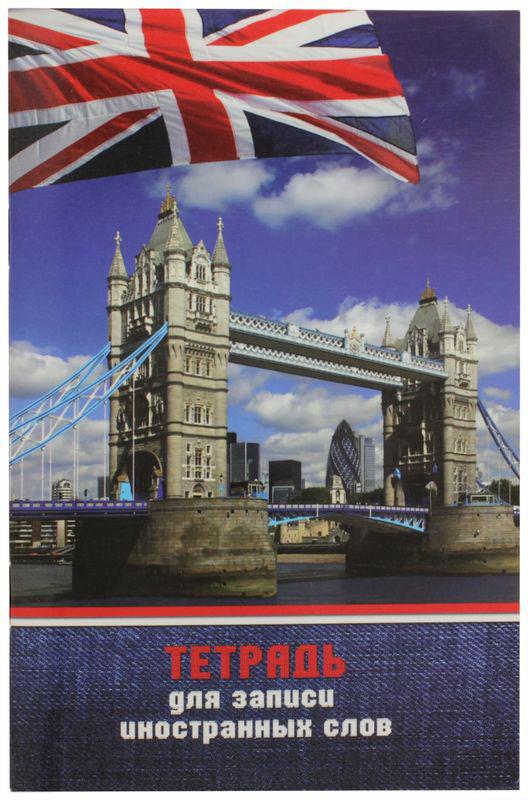 Феникс+ Тетрадь для записи иностранных слов Тауэрский мост в линейку 32 листов72523WDФормат: А6+, 64 страницы, обложка -мелованный картон плотностью 190 г/м2, блок - офсет плотностью 65 г/м2.