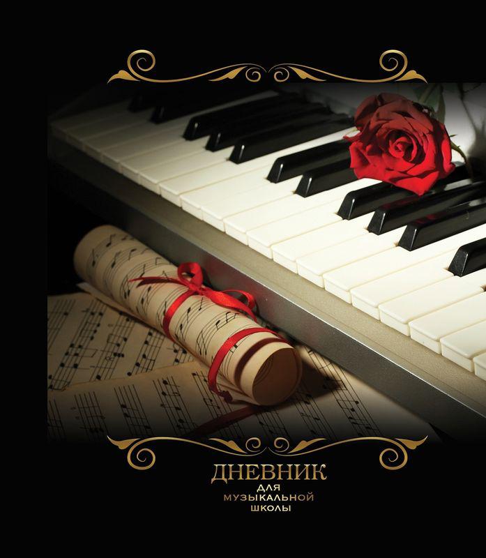 Бриз Дневник для музыкальной школы Фортепиано72523WDФормат: А5.Количество листов: 48.Переплет: 7БЦ.Обложка: твердая.Бумага: офсет.