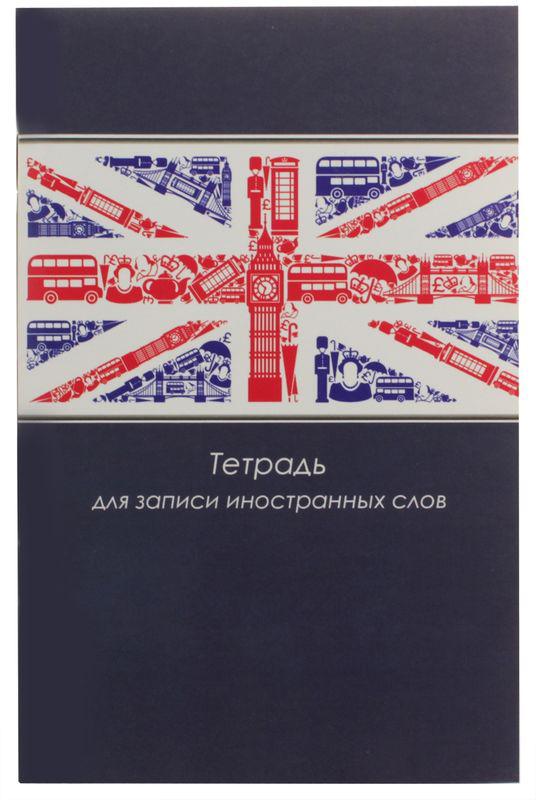 Феникс+ Тетрадь для записи иностранных слов Британский флаг в линейку 32 листов72523WDФормат: А6+, 64 страницы, обложка -мелованный картон плотностью 190 г/м2, блок - офсет плотностью 65 г/м2.