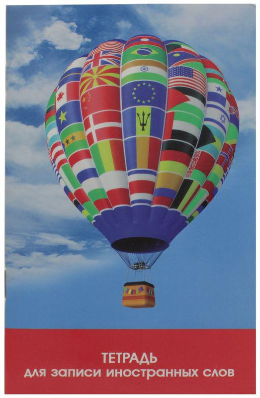 Феникс+ Тетрадь для записи иностранных слов Воздушный шар в линейку 32 листов72523WDФормат: А6+, 64 страницы, обложка -мелованный картон плотностью 190 г/м2, блок - офсет плотностью 65 г/м2.