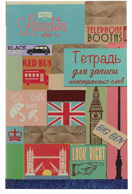 Феникс+ Тетрадь для записи иностранных слов Стиль Лондона в линейку 32 листов72523WDФормат: А6+, 64 страницы, обложка -мелованный картон плотностью 190 г/м2, блок - офсет плотностью 65 г/м2.