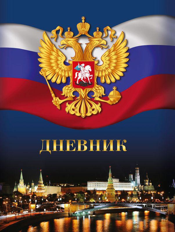 Бриз Дневник школьный Россия 40 листов