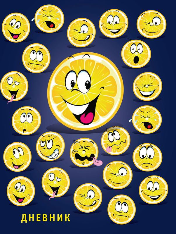 Бриз Дневник школьный Лимонные смайлы 40 листов