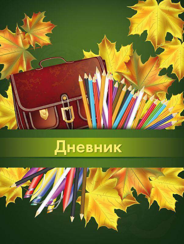 Бриз Дневник школьный Школьник 40 листов