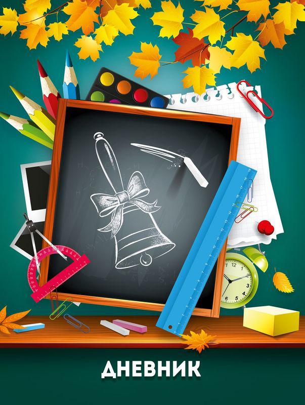 Бриз Дневник школьный Первый звонок1101-1037Школьный дневник Бриз Первый звонок поможет вашему ребенку не забыть свои задания, а вы всегда сможете проконтролировать его успеваемость.Универсальный школьный дневник для учеников общеобразовательной школы содержит 80 страниц. Шестидневная рабочая неделя, 8 строк для предметов на каждый день. Твердая обложка покрытая глянцевой пленкой. Внутренний блок состоит из офсетной бумаги.Дневник станет надежным помощником ребенка в получении новых знаний и принесет радость своему хозяину в учебные будни.