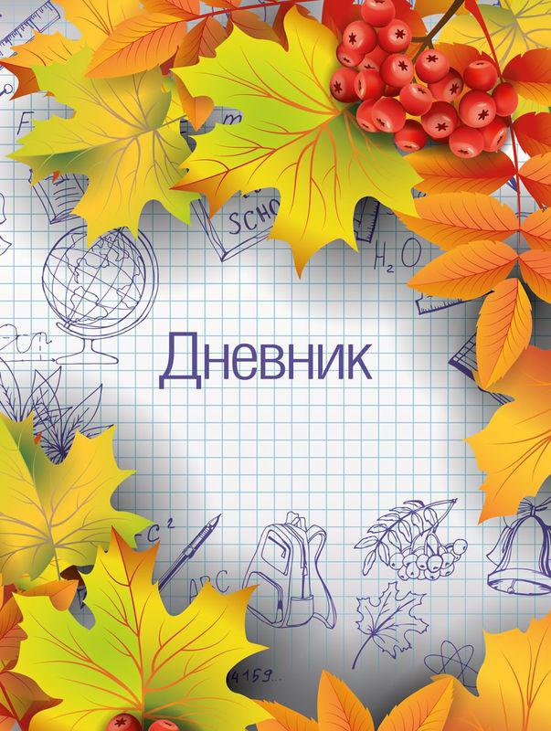Бриз Дневник школьный Первое сентября