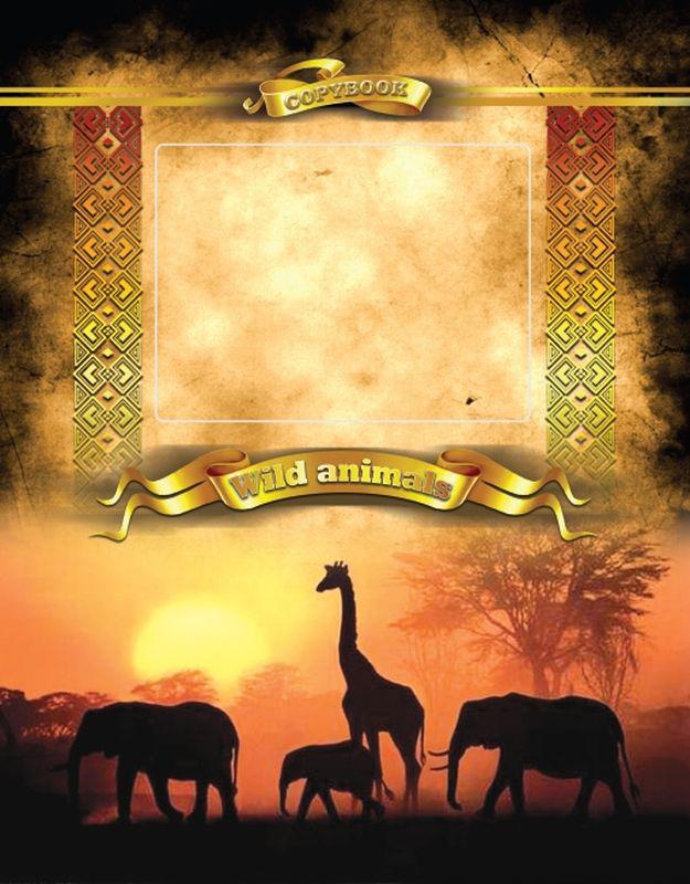 Ульяновский Дом Печати Тетрадь Дикие животные Жирафы в клетку 48 листов72523WDВырубка, блок - офсет, клетка. Формат: А5.