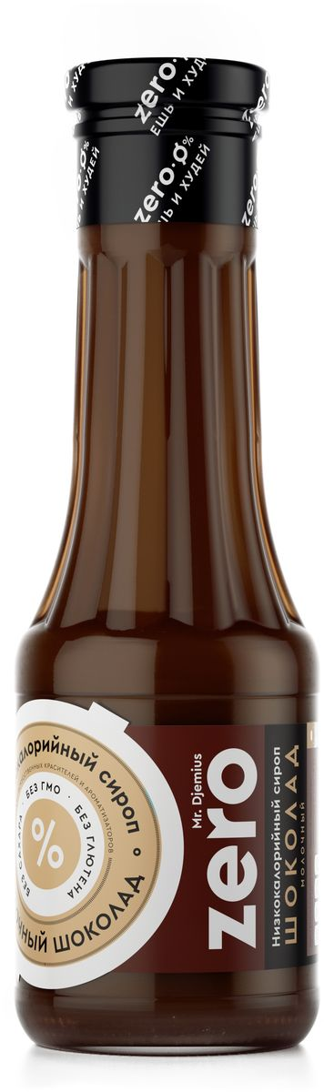 Mr. Djemius zero низкокалорийный сироп молочный шоколад, 330 г0120710Молочный шоколад – еще один низкокалорийный топинг от Mr. Djemius Zero. Он произведен из натурального обезжиренного какао высшего качества и обезжиренного молока. Благодаря безупречному вкусу и натуральному аромату топинга Mr. Djemius Zero Молочный шоколад, молоко, диетическое мороженое и каша становятся аппетитнее, насыщеннее и вкуснее! Его отличает приятный и нежный вкус молочного шоколада, при этом количество калорий сведено до минимума, что позволит наслаждаться десертом в сочетании с самой строгой диетой.