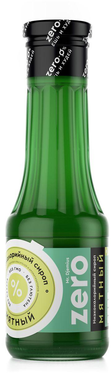 Mr. Djemius zero низкокалорийный сироп мятный, 330 гМС-00005638Мятный низкокалорийный сироп от Mr. Djemius Zero – это натуральный ароматный сироп с насыщенным безупречным вкусом мяты. Он имеет множество полезных свойств: оказывает благотворное влияние на пищеварение и успокаивает нервную систему. А также содержит минимум калорий, поэтому, прекрасно сочетается с диетическим меню. Низкокалорийный сироп Mr. Djemius Zero Мята поможет разбавить ваш рацион: его можно использовать в качестве соуса для фруктовых салатов, топинга для сорбета, и даже добавлять в чай или кофе.