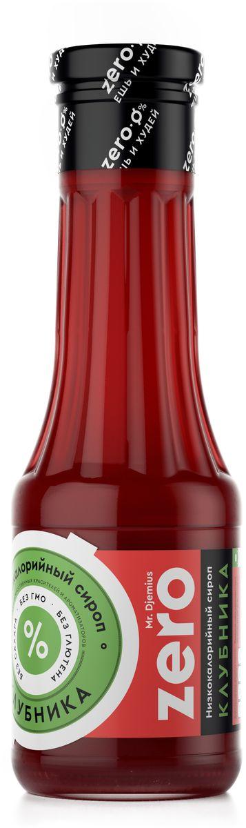 Mr. Djemius zero низкокалорийный сироп клубника, 330 г0120710Низкокалорийный клубничный сироп Mr. Djemius Zero изготовлен из сока натуральной клубники, полезные свойства которой оказывают благоприятное влияние и очищают организм. Клубничный сироп идеально сочетается с молочными продуктами, например, с обезжиренным молоком или йогуртом. Он обладает ароматом спелых собранных ягод клубники и имеет яркий вкус, при этом содержит минимум калорий, благодаря чему любые диетические продукты станут аппетитнее, даже на самой строгой диете.