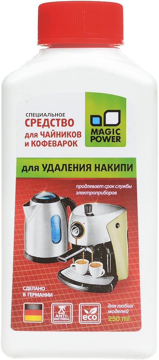 Средство от накипи Magic Power, для чайников и кофеварок, 250 мл787502Средство Magic Power эффективно удаляет накипь и известковые отложения на нагревательных элементах чайников, кофеварок и других водонагревательных приборов. Защищает, продлевает и улучшает их работу. Не токсично.