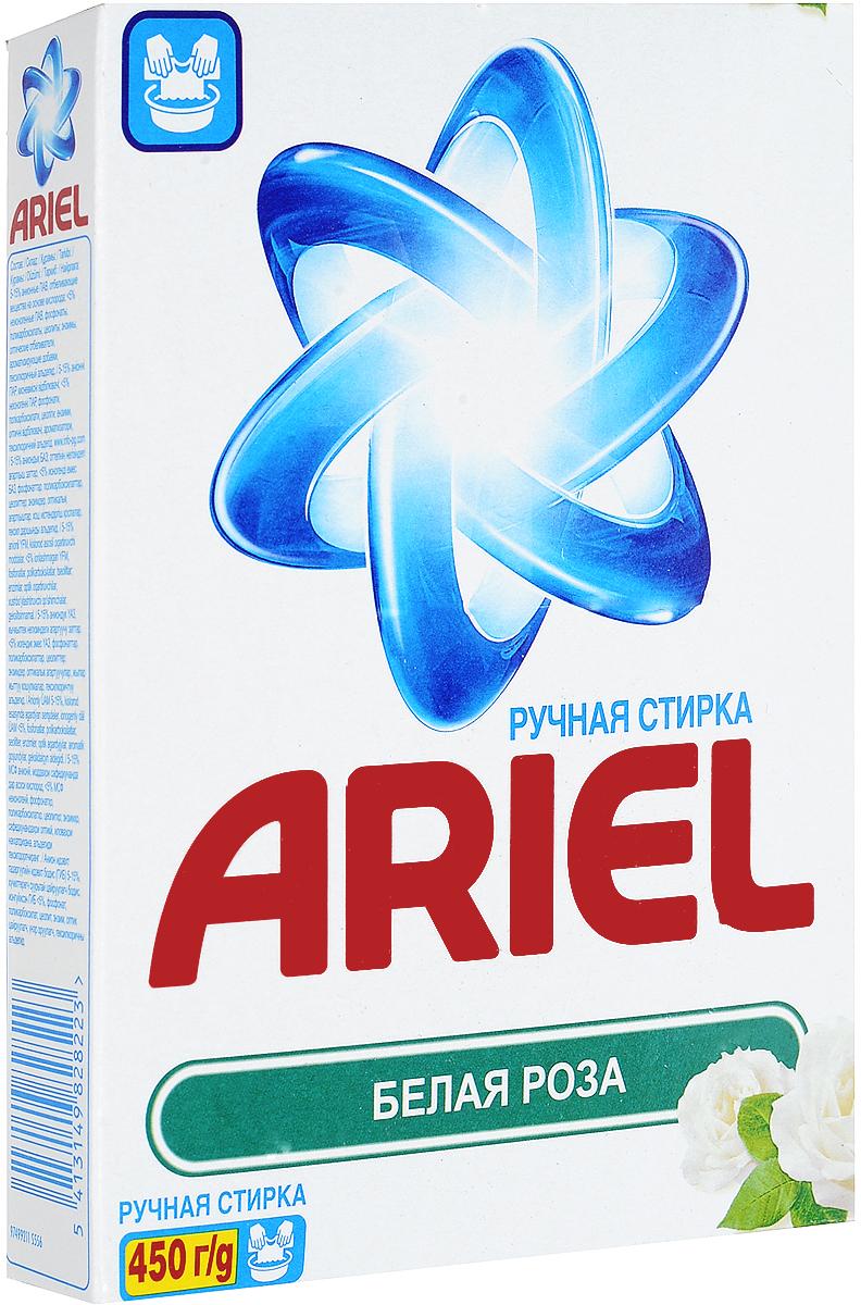 Стиральный порошок Ariel Белая роза, ручная стирка, 450 гAR-81546974Стиральный порошок Ariel Белая роза предназначен для стирки в стиральных машинах активаторного типа и ручной стирки. Он эффективно отстирывает различные пятна. Подходит как для белых, так и для цветных тканей. Не предназначен для стирки изделий из шерсти и шелка. Стиральный порошокAriel Белая роза подарит вашей одежде безупречную чистоту и свежесть. Характеристики: Вес: 450 г. Производитель: Россия. Артикул: 700041. Товар сертифицирован.