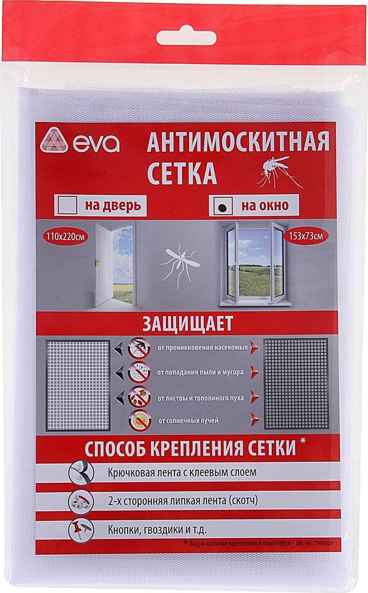 Сетка антимоскитная, оконная, с креплением, 110 х 220 см. 14395631439563Сетка антимоскитная, изготовленная из прочного материала, защитит вас от насекомых.Чтобы зафиксировать сетку в оконном проеме, достаточно закрепить по периметру с помощью кнопок или липкой клеющей ленты, которые входят в комплект. Летом практически каждая семья стремится проводить больше времени за городом.Сетка прекрасный выбор для комфортного отдыха и эффективного труда на даче, который будет радовать вас достойным качеством.