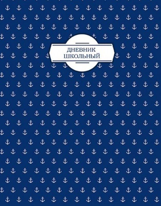 Феникс+ Дневник школьный Морская фактура72523WDФормат: А5.Количество листов: 48.Внутренний блок: офсет.Обложка: мелованный картон.Отделка обложки: глянцевая пленка.