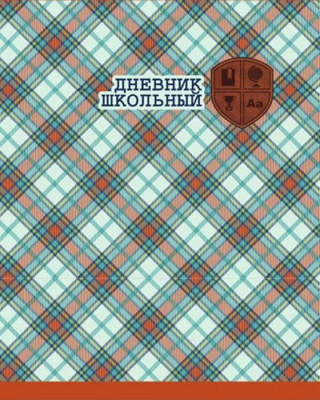 Феникс+ Дневник школьный Шотландка цвет синий72523WDФормат: 165x212 мм.Количество листов: 48.Мягкий переплет.Крепление: 2 скобы.Глянцевое ламинирование.