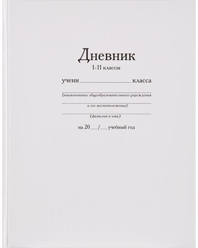 Бриз Дневник школьный Белый