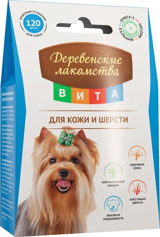 Лакомство для собак Деревенские лакомства Вита, для кожи и шерсти, 120 шт0120710Деревенские лакомства Вита содержат всё необходимое для поддержания здоровья вашей собаки. Биотин снижает ломкость шерсти и нормализует линьку, придает шерсти блеск и обеспечивает эластичность кожи. ОМЕГА-3 улучшает зрение и работу мозга. Топинамбур содержит природный пребиотик инулин, который содействует пищеварению и выводу токсинов, а пивные дрожжи укрепляют иммунитет. Ну и конечно же, Деревенские лакомства Вита — это еще и очень вкусно!Рекомендации по кормлению: собаки до 10 кг — 3–5 таблеток в день, собаки 10–25 кг — 5–7 таблеток в день, собаки от 25 кг — 7–10 таблеток в день.Состав: дрожжи пивные сухие, молоко сухое обезжиренное, порошок топинамбура, рыбий жир (источник ОМЕГА-3 кислот), витамины А, D3, Е, биотин, натуральная вкусовая добавка, кальций стеариновокислый, кремния двуокись.Гарантируемые показатели на 1 таблетку: протеин 30%, жир 1%, клетчатка 15%, зола 11% (на сухое вещество), влага 9%, кальций 0,4%, фосфор 0,5%, рыбий жир — 5 мг, витамин А — 50 МЕ, витамин D3 — 2,5 МЕ, витамин Е — 250 мкг, биотин — 5 мкг. Товар сертифицирован.