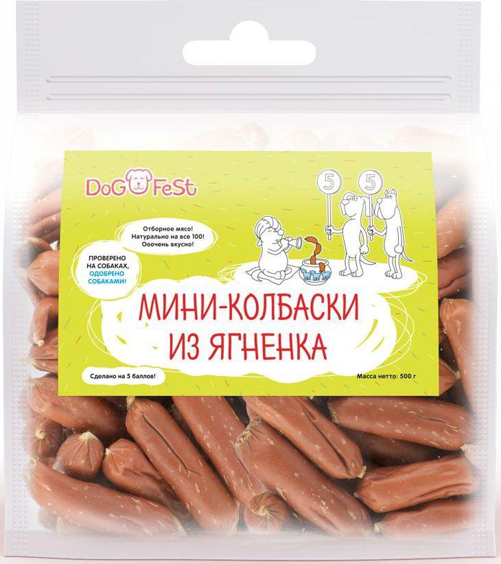 Лакомство для собак Dog Fest Мини-колбаски из ягненка, 500 г0120710Мини-колбаски из ягненка