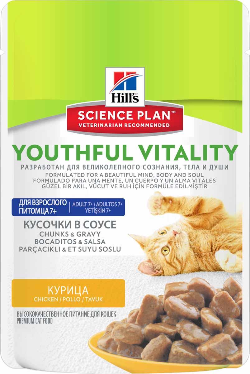 Консервы Hills Youthful Vitality, для пожилых кошек старше 7 лет, с курицей, 85 г10980Полноценное повседневное питание, разработанное на основе достижений науки и соответствующее возрасту, размеру породы вашего питомца и его индивидуальным особенностям.Каждая гранула рационов Hill's Science Plan содержит необходимый набор нутриентов, способных улучшить жизнь питомца и сделать его здоровым и счастливым на долгие годы.- Гарантия 100% качества, консистенции и вкуса.- Содержит клинически подтвержденные антиоксиданты, которые нейтрализуют свободные радикалы и поддерживают иммунитет.- Изготовлено из высококачественных натуральных ингредиентов.- Не содержит искусственных красителей, ароматизаторов и консервантов.- Превосходный вкус, который понравится вашему питомцу.Изготовлен в Европе. Science Plan Youthful Vitality разработан с применением передовых технологий науки о питании, рацион, помогающий бороться с признаками старения вашей кошки в возрасте старше 7 лет. Инновационная запатентованная рецептура с жирными кислотами и антиоксидантами, включая витамины С + Е, позволяет противостоять процессам старения на клеточном уровне. Уже более десяти лет в Хиллс Пет Нутришн изучают влияние питания на функции клеток домашних животных. Установили, что процесс старения сложен и включает совокупность факторов, приводящих к снижению физических и умственных способностей животных. Сбалансированное питание поддерживает питомцев и их клетки в процессе старения. Ключевые преимущества рациона. Инновационная формула Science Plan Youthful Vitality разработана с использованием ингредиентов, помогающих поддерживать:- Активность функции головного мозга.- Здоровье почек и мочевыводящих путей.- Энергию и активность.- Роскошную шерсть.- Здоровье пищеварительной системы.- Здоровье иммунной системы.Показания. Взрослым кошкам в возрасте старше 7 лет.Подходит стерилизованным кошкам обоих полов.Противопоказания. Не рекомендуется:- Котятам (- Взрослым кошкам (1-6 лет).- Беременным и кормящим кошкам. Во 