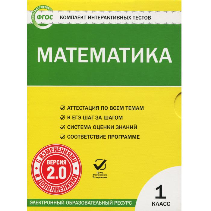 Математика. 1 класс. Версия 2.0. Комплект интерактивных тестов