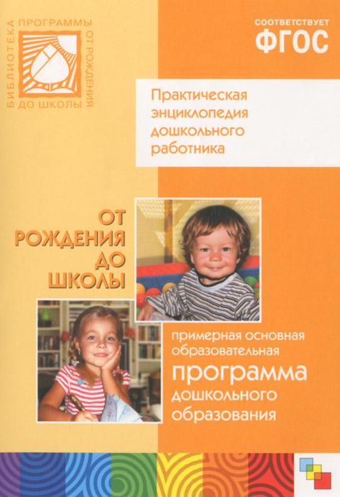 Примерная основная образовательная программа дошкольного образования. От рождения до школы