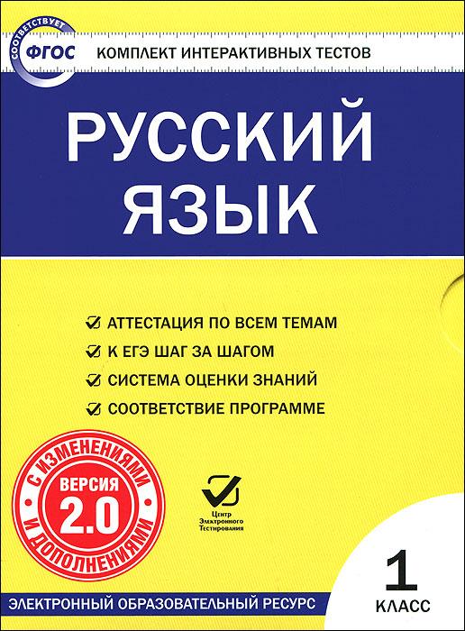 Русский язык. 1 класс. Версия 2.0. Комплект интерактивных тестов, Центр Электронного Тестирования