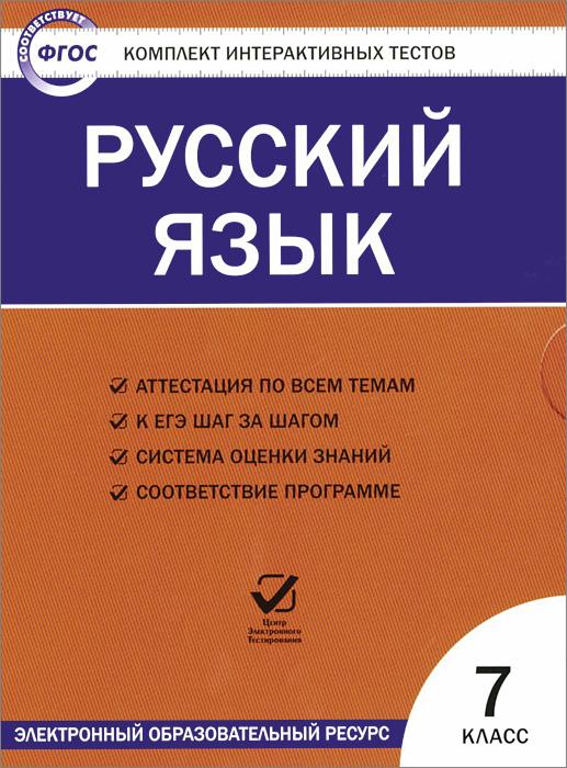 Русский язык. 7 класс. Комплект интерактивных тестов, Центр Электронного Тестирования