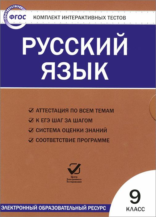 Русский язык. 9 класс. Комплект интерактивных тестов