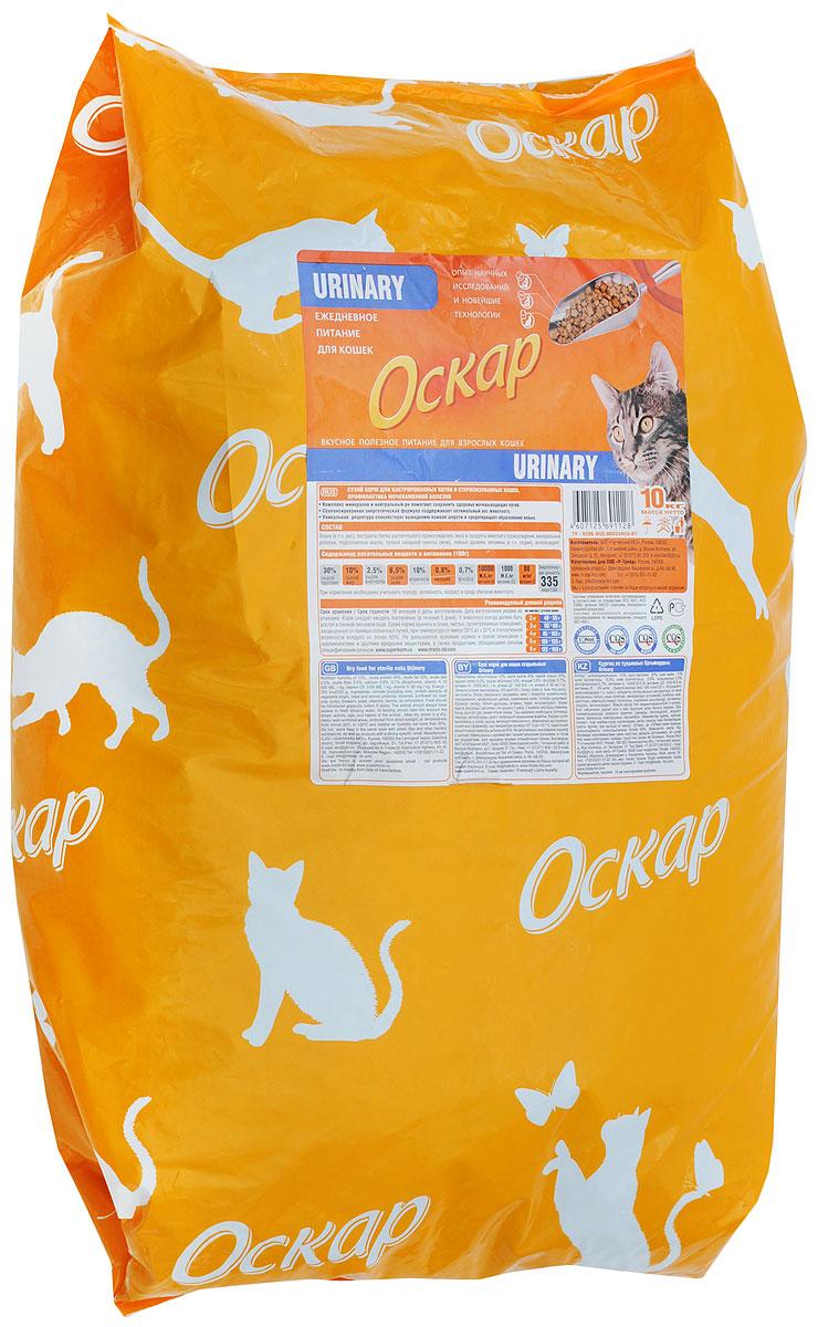 Корм сухой Оскар Urinary для стерилизованных кошек и кастрированных котов, 10 кг00234Сухой корм Оскар Urinary благодаря сбалансированному уровню минералов и рН помогает сохранить здоровье мочевыводящих путей. Надлежащий уровень энергии позволяет держать в норме вес животного и избежать ожирения, особенно стерилизованным и кастрированным животным, ведущим неактивный образ жизни и склонным к полноте. Уникальная рецептура корма Оскар Urinary предотвращает образование комков шерсти и способствует их выведению. Корм Оскар изготавливается из натуральных продуктов высшего качества, не содержит красителей и вкусовых добавок, сочетает в себе все необходимые для здоровья и нормального развития вашего любимца витамины и минеральные вещества.Уважаемые клиенты!Обращаем ваше внимание на возможные изменения в дизайне упаковки.Товар сертифицирован.