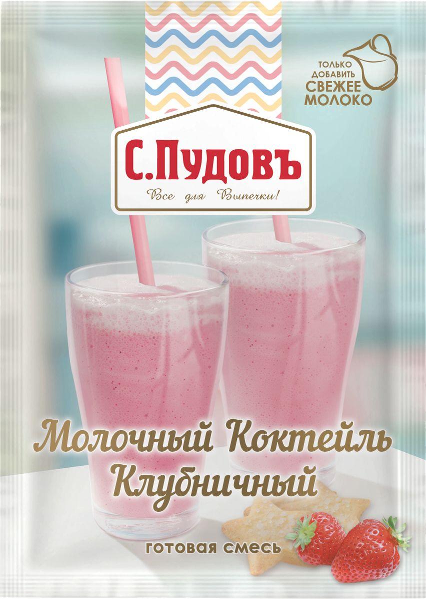 Пудовъ молочный коктейль клубничный, 30 г1-84-008009Нежный и ароматный молочный коктейль клубничный - вкусный чудо-напиток, который можно пить каждый день! Отлично подходит для полезного перекуса и идеален для летних жарких дней. Легкое и быстрое удовольствие в любое время года для детей и взрослых.