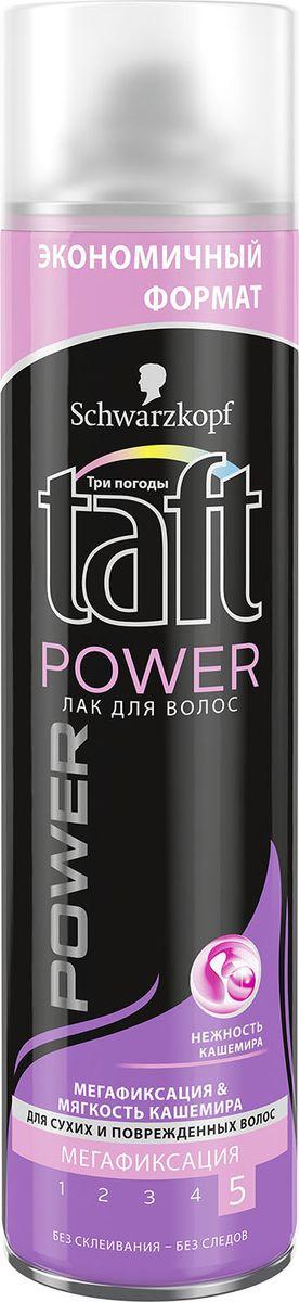 Taft Лак для волос Power Нежность Кашемира мегафиксация,, 350 млSatin Hair 7 BR730MNНЕЖНОСТЬ КАШЕМИРА – МЕГАФИКСАЦИЯФормула Taft Power Нежность кашемира обеспечивает ощущение мягких, как кашемир, волос. Идеально подходит для сухих и поврежденных волос!- 24 часа фиксации без склеивания, не оставляет следов.- Помогает защитить волосы от пересушивания, не утяжеляя их.