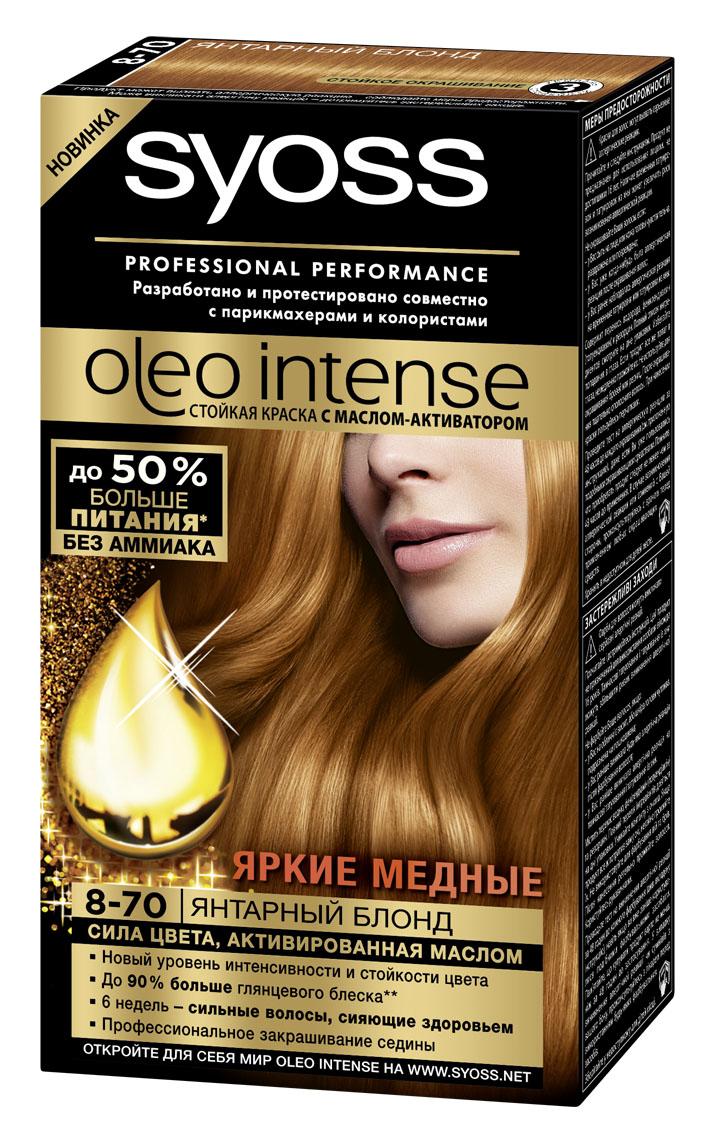 Syoss Oleo Intense Краска для волос 8-70 Янтарный блонд, 115 млSatin Hair 7 BR730MNОткройте для себя первую стойкую краску с маслом-активатором от Syoss, разработанную и протестированную совместно с парикмахерами и колористами.Насыщенная формула крем-масла наносится без подтеков. 100% чистые масла работают как усилитель цвета: технология Oleo Intense использует силу и свойство масел максимизировать действие красителя. Абсолютно без аммиака, для оптимального комфорта кожи головы. Одновременно краска обеспечивает экстра-восстановление волос питательными маслами, делая волосы до 40% более мягкими. Волосы выглядят здоровыми и сильными 6 недель.